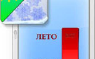Как перевести окна ПВХ на зимний режим