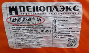 Пеноплэкс 45 технические характеристики