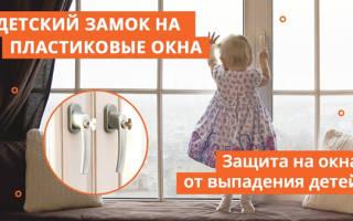 Защита от детей на стеклопакеты